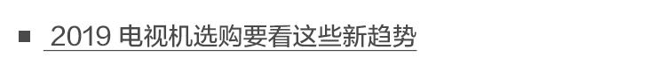 2019 电视机选购新趋势.jpg