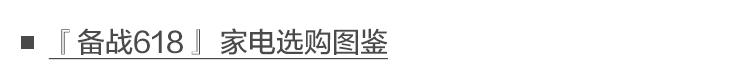 家电选购图鉴.jpg